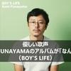 優しい歌声KENT FUNAYAMAのアルバムが「なんかいい」(BOY'S LIFE)