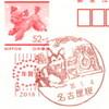 【風景印】名古屋桜郵便局
