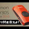 Canon IXY30Sの動画