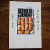 『遺したい味 わたしの東京、わたしの京都』を読みました。