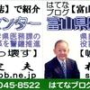 富山市(小中教諭)職員に求める資質について情報公開請求