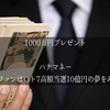 宝くじファンはロト7高額当選10億円の夢をみるか?