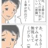 エルベさん危機一髪(アウト)