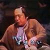5-27/30-173舞台「小林一茶」井上ひさし作 木村光一演出 こまつ座の時代(アングラの帝王から新劇へ)
