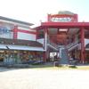 道の駅:ゆうひパーク浜田①(島根県浜田市)