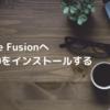 VMware FusionへESXi7.0をインストールする