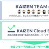Kaizen Cloud Engine の裏側をご紹介