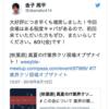 (いきなり残席わずか!)8/31に【IT業界クソ現場オブザナイト】が再び開催されます!!!
