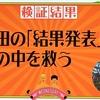 キングオブコント2017超個人的順位と総評!~にゃんこスターはルネサンス~