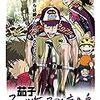 メモ。「若おかみは小学生!」劇場版が、5月16日にテレビ放映。