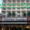 【イースティニー プラザ ホテル】タイ・パタヤで低価格でおすすめ!【ホテルレビュー】