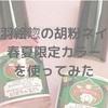 上羽絵惣の胡粉ネイル 2020年3月1日発売 春夏限定のカラーをレビュー!