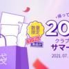 CLIO クラブクリオ公式 サマー福袋発売開始になってますよー! 2021年夏