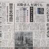 改憲反対デモ「庁舎前庭に集合」  鎌倉市申請を不許可に