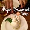 Recommended vegan restaurants in Tokyo!