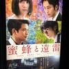 (映画)蜂蜜と遠雷@109シネマズ名古屋~なぜかわからないが感動する。新しい音楽作品。今年一番かも。