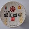 らぁ麺 飯田商店 醤油拉麺