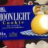 6月13日(木) 森永のムーライトクッキーだよ