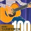 『Go! Go! GUITAR』の名曲集 2004~2010年