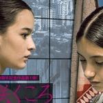 「花咲くころ」(ほぼネタバレ)1992年トビリシ、14歳エカとナティアの二人は確かにその時そこで生きていたという映画。