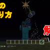 【PS4/マインクラフト】花火の作り方、花火について解説(花火の色、形、効果、自動花火打ち上げ機の作り方など)