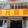 台北で朝ごはんを食べるなら鼎元豆漿へ!地元民に愛される素朴な豆漿が最高