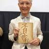 『マタンゴ上映会』 特別ゲスト:久保明さん in シネマノヴェチェント