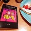 初めて読んだ原田マハさんの小説が琴線に触れてきた【キネマの神様】