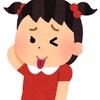 ☆2歳トイレトレーニング2日目、おトイレマスターへの道☆