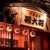 【オススメ5店】前橋(群馬)にある日本酒が人気のお店