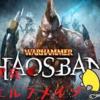 Warhammer: Chaosbane 攻略日記① ウォーハンマーケイオスベイン
