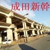 幻の成田新幹線 高架は完成済「成田空港スカイライナー」