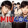 【米津玄師】新曲「感電」が4月スタートTBS金曜ドラマ『MIU404』の主題歌に決定!!!