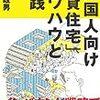 『「外国人向け賃貸住宅」ノウハウと実践 』について元不動産屋が書評してみた。【絶版本レビュー1】