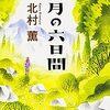 【書評】北村薫「八月の六日間」-アラフォー女子を山が救う!