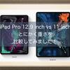 iPad Proが在庫不足!? コロナの影響かはたまた新型発売の兆候か?