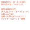 第38回共創カフェ@やまと〜「LGBT」を知ってみよう!!