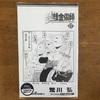 📚20-73鋼の錬金術師/17巻