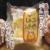 しみこむシュガーバター 香ばしいデニッシュ(神戸屋)、ジュワッと感は如何ほどか><