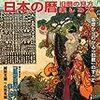 歴史読本(2009年01月号)〜日本の暦 旧暦の見方 楽しみ方〜