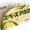 「マツコ&有吉 かりそめ天国」で話題のスペースアポロのパンが発売!