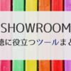 SHOWROOM視聴に役立つツールをまとめてみた