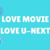 【映画好き必見】Hulu派?Amazon派?わたしはU-NEXT派!おすすめ動画配信サービス