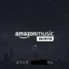 Amazon Musicアプリを使って分かったこと。シンプルなので悩まない。