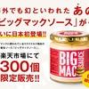 マクドナルドの「ビッグマックソース」とBEAMSとコラボグッズが300個限定で販売されるぞ!