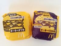 マック「チーチー合戦」第1戦。チーチーダブチとチーチーてりやきのレビュー。ダブルチーズ推しが選ぶのは!?