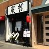 【今週のラーメン1497】 ラーメン 巌哲 (東京・早稲田) 鮪塩+ハートランドビール