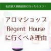 名古屋大須商店街に遊びに行ったらココは外せない店!アロマショップ「リージェントハウス」がオススメな理由7つ