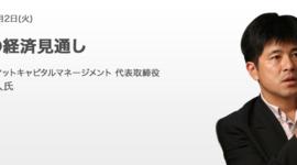 【終了しました】きょう開催オンラインセミナー 「今井 雅人 2月の経済見通し」