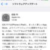 iOS 11へのアップデートは時間がそこそこ掛かる